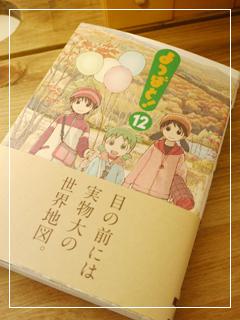 yotsuba-chan03.jpg
