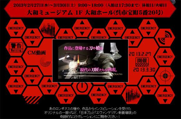 eva_2013_0301_06.jpg