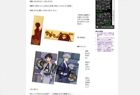 eva_2013_0307_evangelion_01.jpg