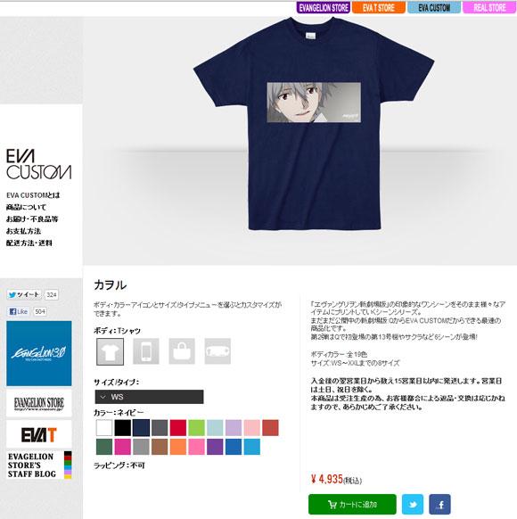 eva_2013_0311_09.jpg