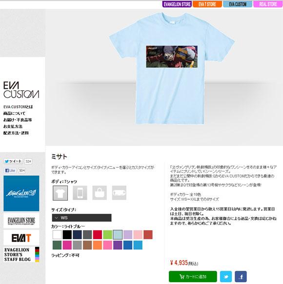 eva_2013_0311_1.jpg