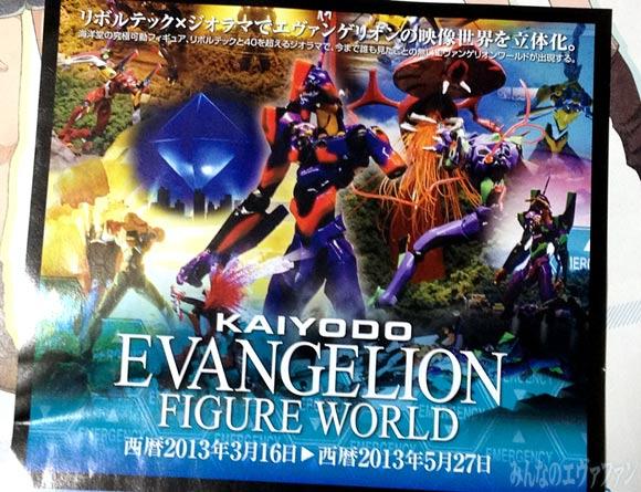 eva_2013_0316_02.jpg