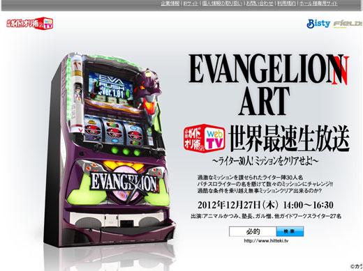 eva_art.jpg
