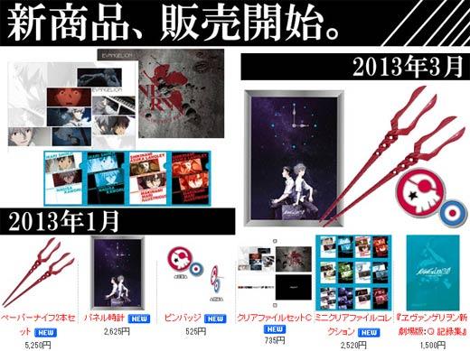 goods_2013_1113_01.jpg