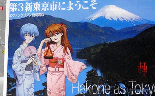 hakone_2012_12_01s.jpg