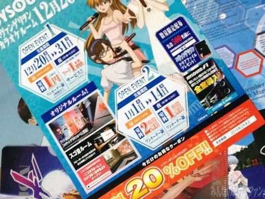joy_eva_shibuya2.jpg