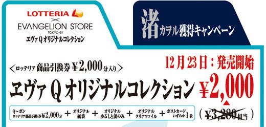 lotte_huku_13.jpg