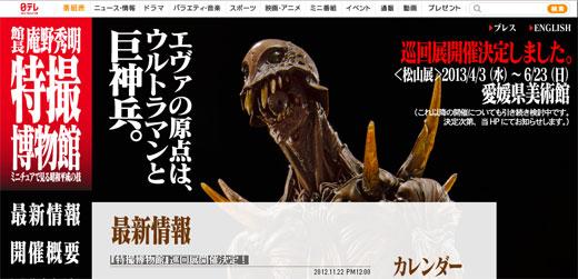tokusatsu_2013.jpg