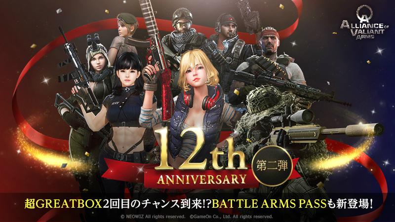 基本プレイ無料の№1FPSオンラインゲーム、Alliance of Valiant Arms(AVA)、「超GREATBOX」の無料回数がリセット!新コンテンツ「BATTLE ARMS PASS#01」も追加したよ
