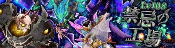 基本プレイ無料のアニメチックファンタジーオンラインゲーム、星界神話、新ダンジョン「レベル108禁忌の工場」を実装したよ