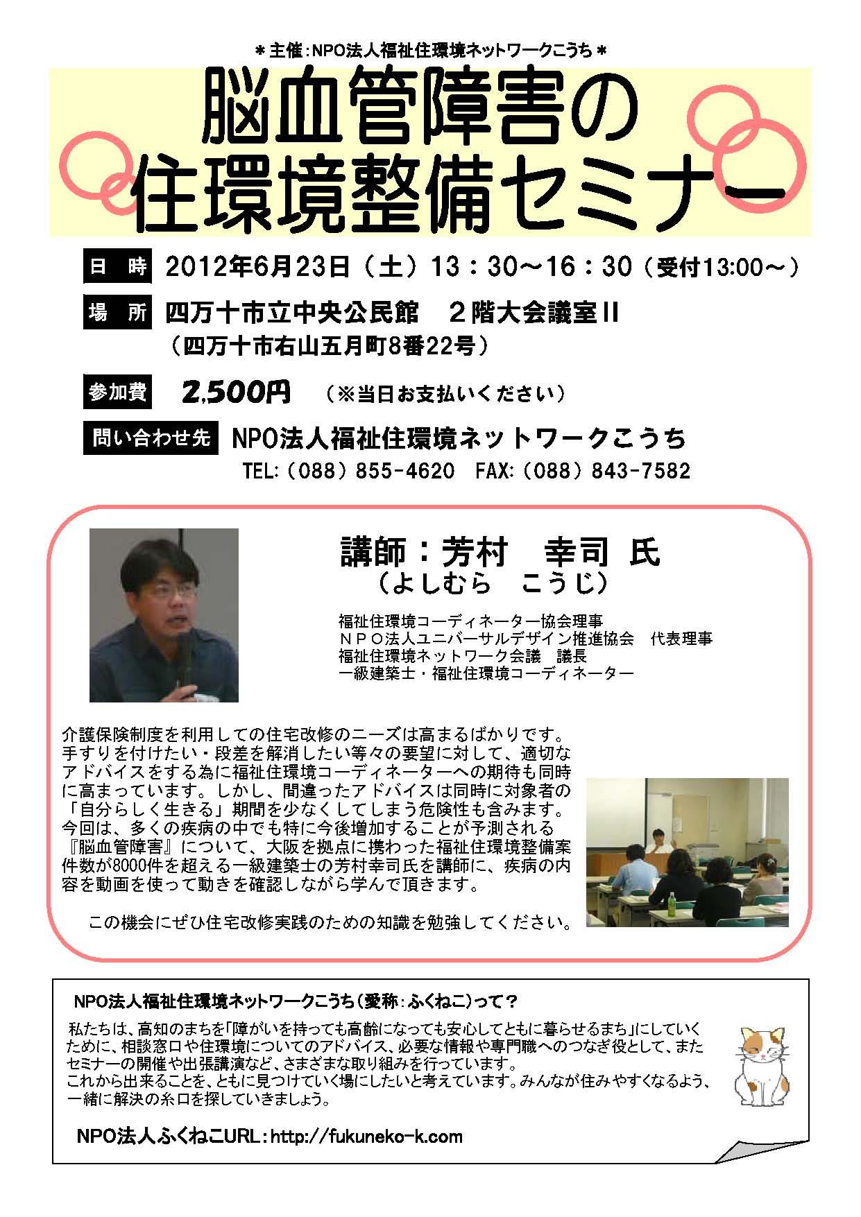 芳村氏セミナー201206_ページ_1