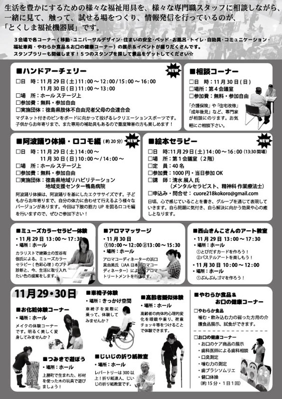 9th_chirashi_back.jpg