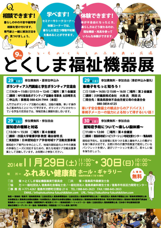 9th_chirashi_front.jpg