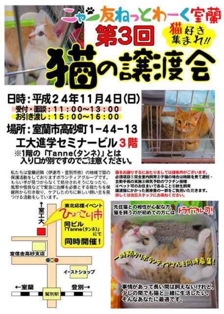 takasago_joutokai1104_webns.jpg