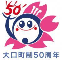 50th 事務局