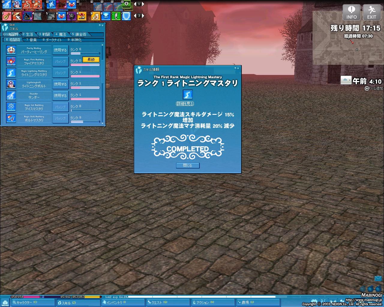 mabinogi_2012_06_02_001.jpg