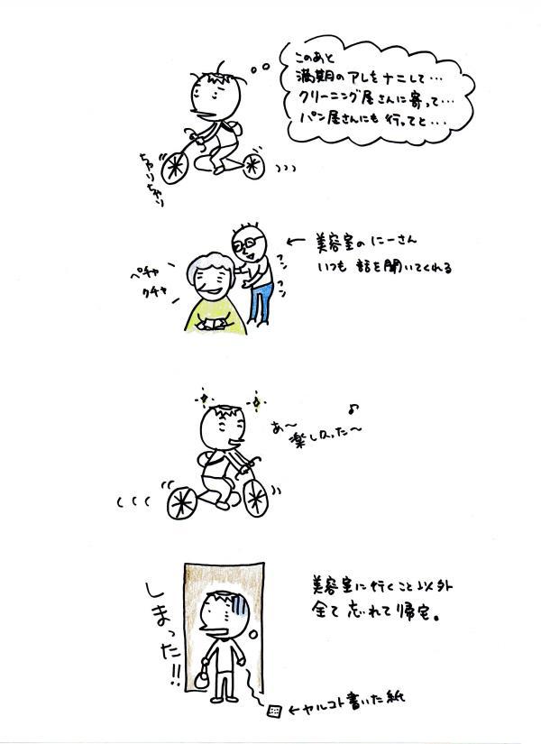 20121113100810a0e.jpg