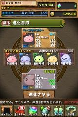 fc2blog_20130313215521cb5.jpg