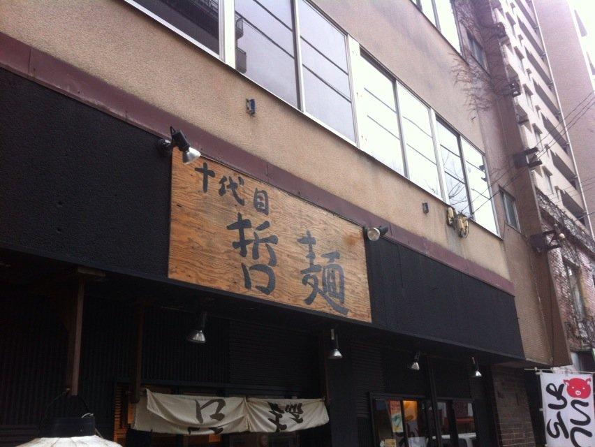 哲麺外観1