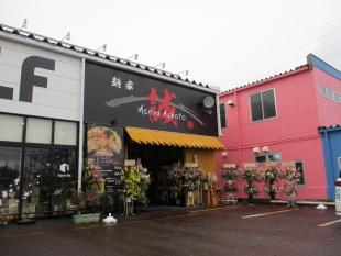 麺家誠 店