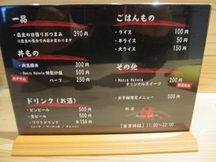麺家誠 メニュー (2)