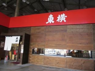 東横寺尾 店