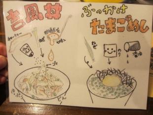 吉風フレスポ赤道 メニュー (3)