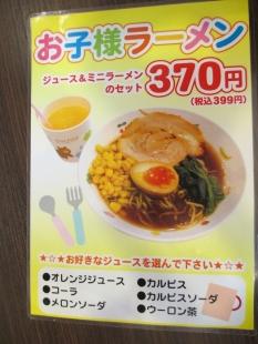 麺五郎竹尾 メニュー (5)