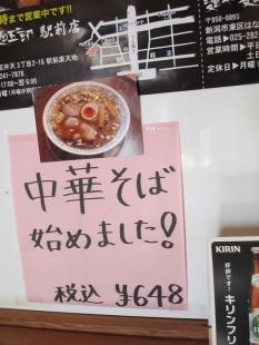 麺五郎竹尾 メニュー