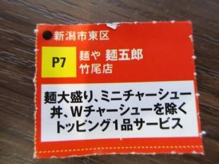 麺五郎竹尾 クーポン
