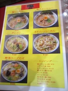 満里新津店 メニュー (5)