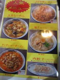 満里新津店 メニュー (2)