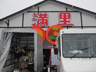 満里新津店 店