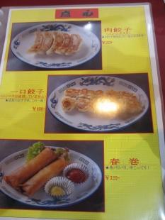 満里新津店 メニュー (10)