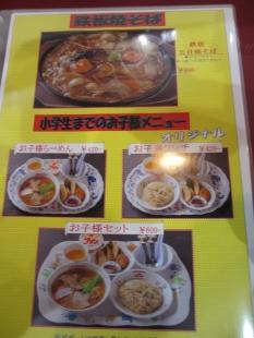 満里新津店 メニュー (8)