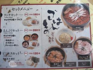 味濱家山二ツ店 メニュー (3)