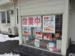 味濱家山二ツ店 店 (2)