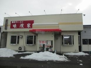 味濱家山二ツ店 店