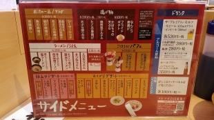 スシロー女池 メニュー (2)