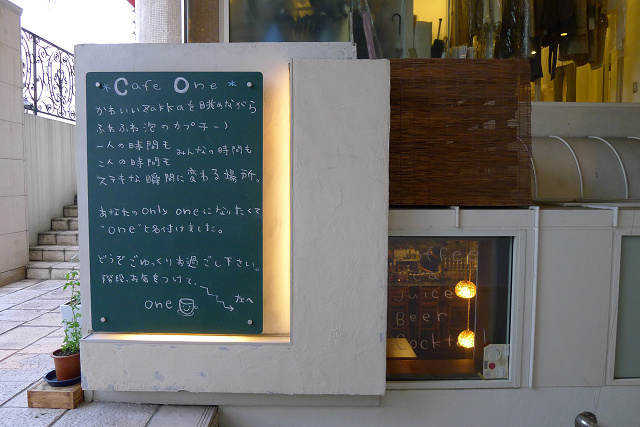 cafe one004