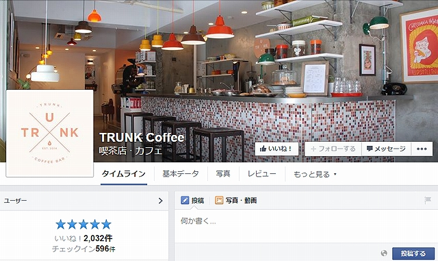 trunkcoffee022.jpg