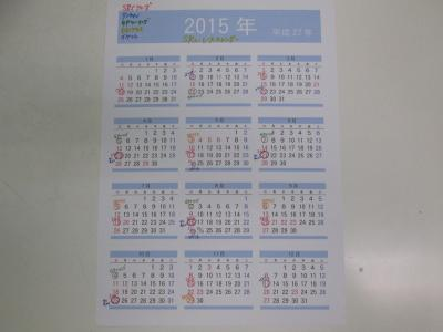 141216レースカレンダー