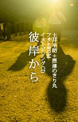 落第忍者乱太郎 きり丸+土井半助フォトROM&イメージソング集「彼岸から」