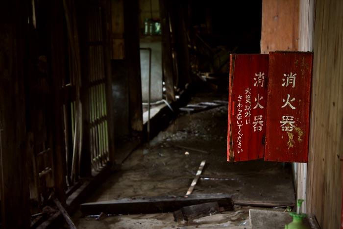 神岡鉱山 鉱員宿舎跡