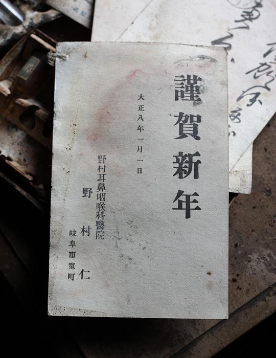 洲原村診療所(S診療所)_大正時代の年賀状