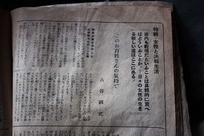 洲原村診療所(S診療所)_戦時中の雑誌