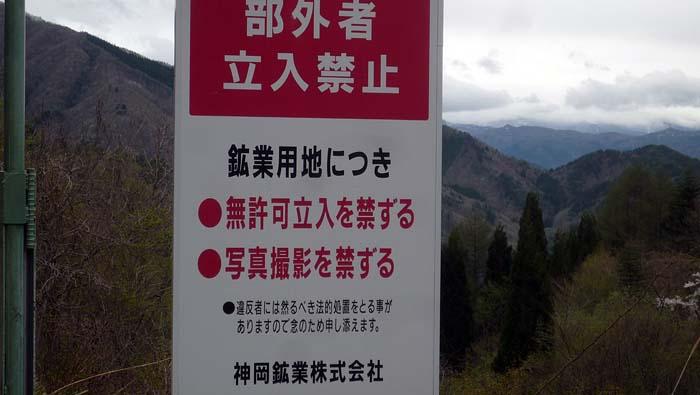 神岡鉱山探訪記_写真撮影禁止の看板
