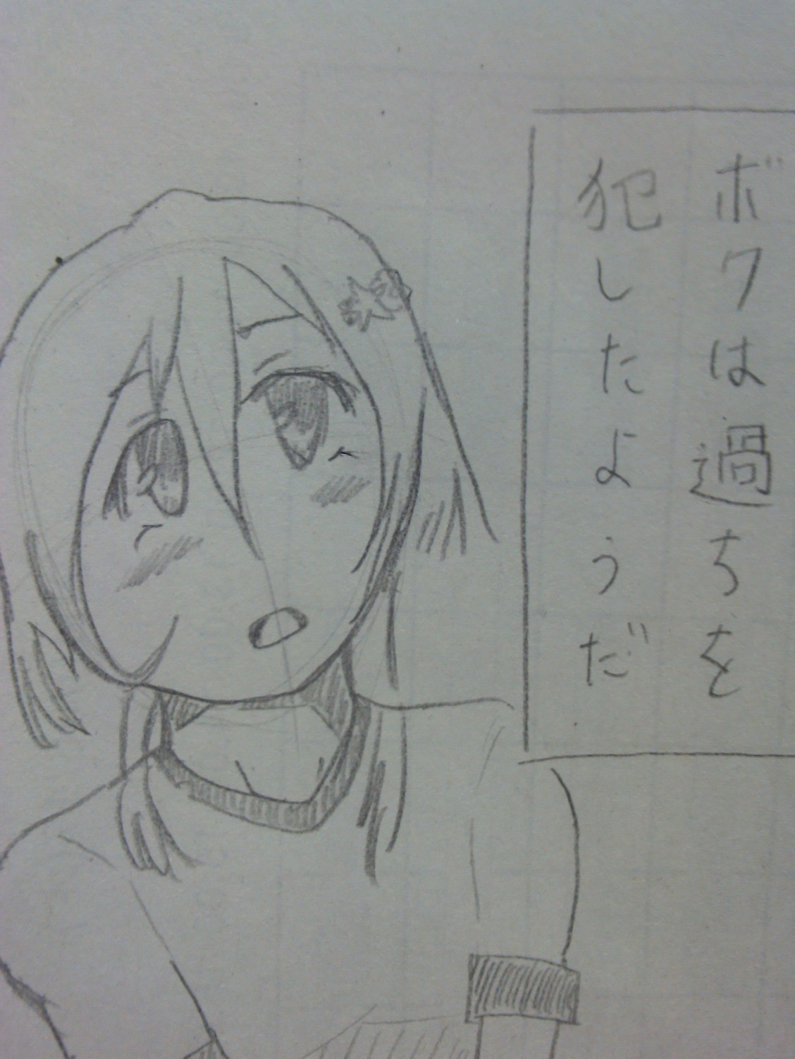 moblog_488da653.jpg