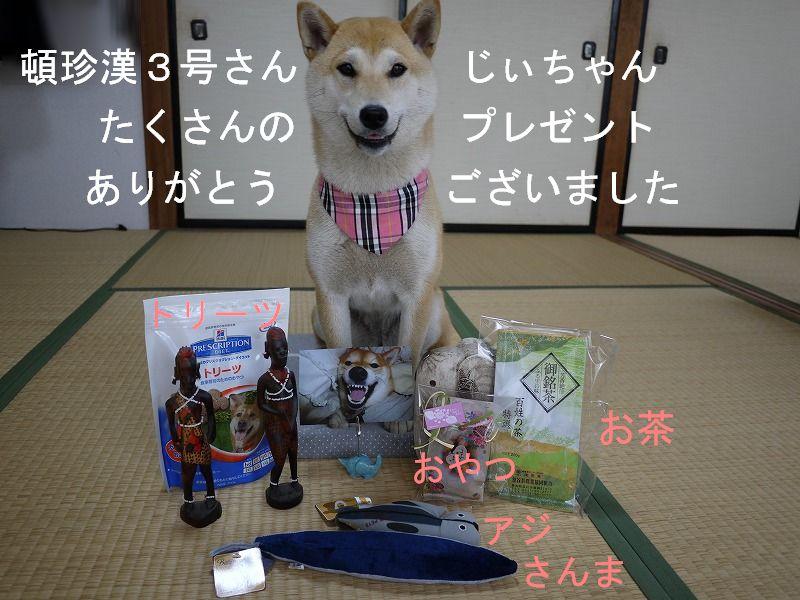 じぃちゃんからの嬉しい贈り物♪