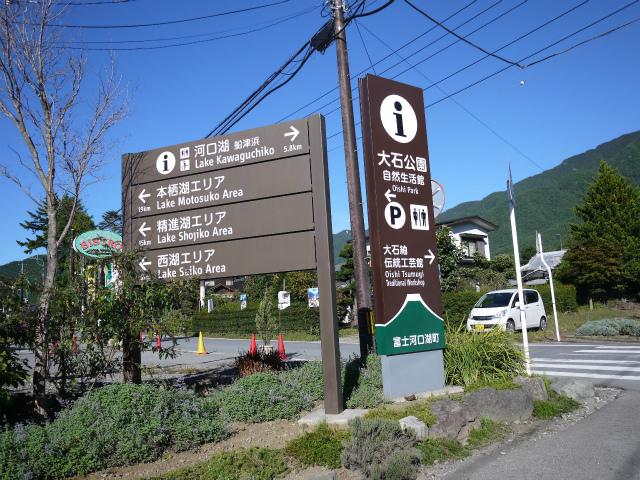 河口湖から見る富士山(大石公園)